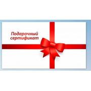 Подарочный Сертификат 5000руб (б/н)