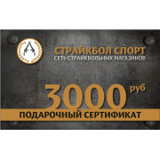Подарочный Сертификат 3000руб (2019154)