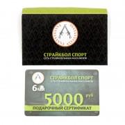 Подарочный Сертификат 5000руб (516430)