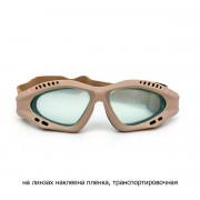 Очки защитные G James Goggle DESERT/TAN