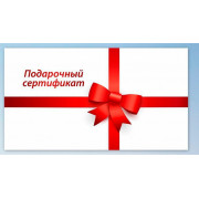 Подарочный Сертификат 5000руб (00605)