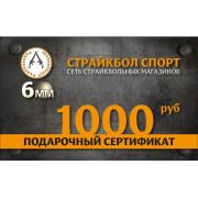 Подарочный Сертификат 1000руб (2019144)