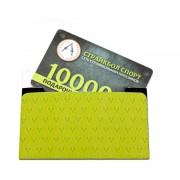 Подарочный Сертификат 10000руб (01004)